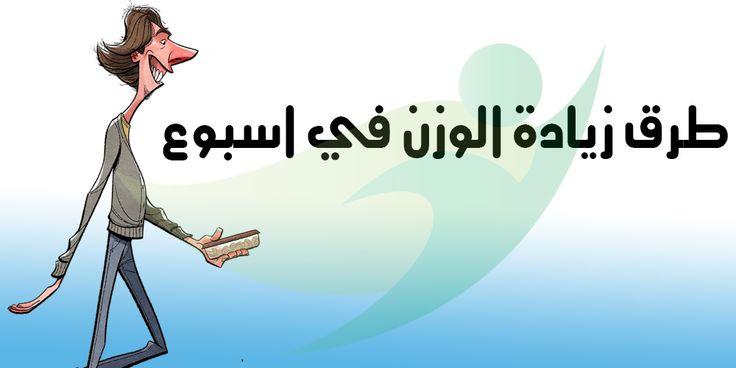 http://www.mezanak.com/طرق-زيادة-الوزن-في-اسبوع/
