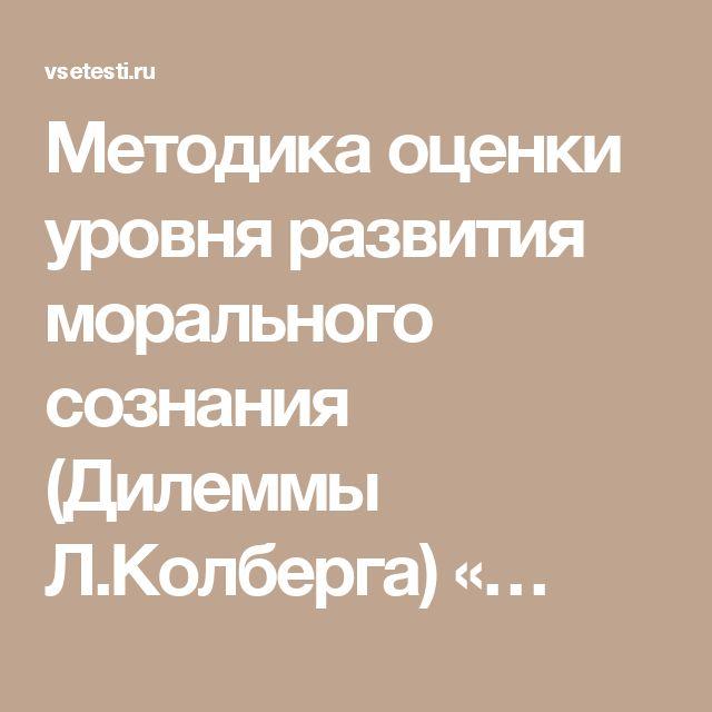 Metodika Ocenki Urovnya Razvitiya Moralnogo Soznaniya Dilemmy L