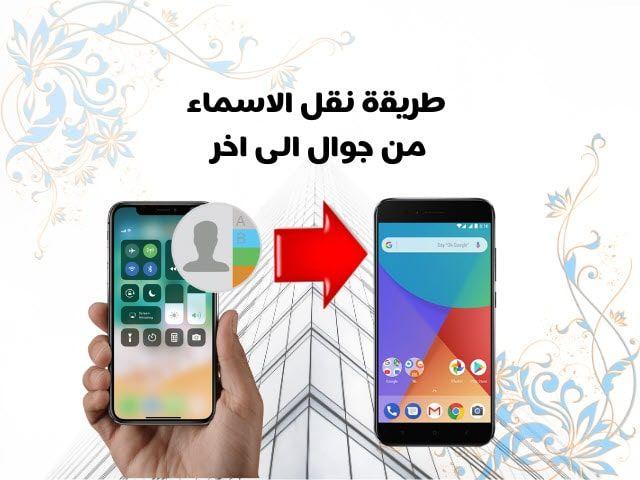 شرح كيفية نقل الاسماء من جوال الى اخر بالصور وتحميل برنامج نقل الاسماء مجانا Phone Phone Cases Iphone