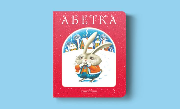 25 найзнаковіших дитячих книжок незалежної України