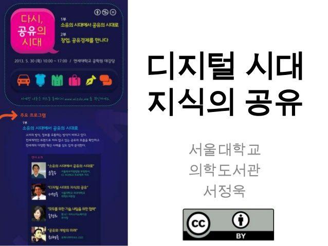 2. 서정욱 발표자료 디지털 시대의 지식 공유 by Creative Commons Korea via slideshare