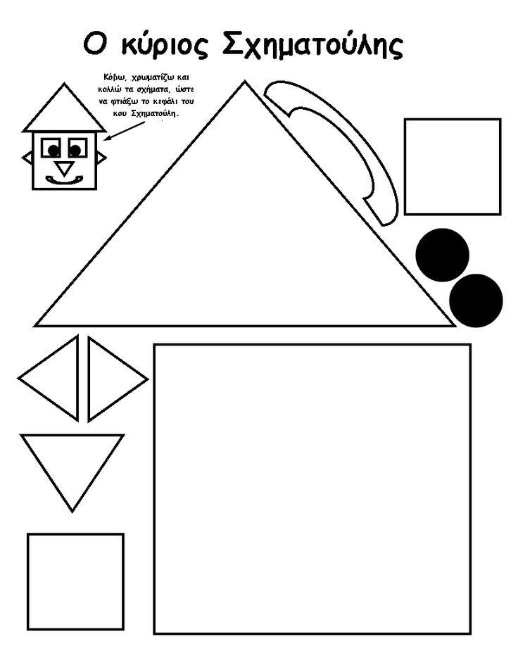MrShapeHeadCraftppj1.GIF (816×1056)