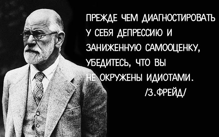 Зигмунд Фрейд — основатель психоанализа, очень велико его влияние на психологию, медицину, социологию, антропологию, литературу и искусство XX века. Взгляды Фрейда на природу человека были новаторскими для его времени и на протяжении всей жизни исследователя не прекращали вызывать резонанс в научном сообществе. У каждого человека есть желания, которые он не сообщает другим, и желания, в
