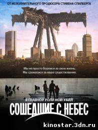 Смотреть онлайн Сошедшие с небес / Рухнувшие небеса / Falling Skies (2011-2014 / 1-4 сезон) HD