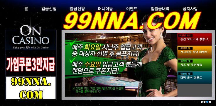 온카지노99NNA.COM 친추/ 타이샨99NNA.COM  ♥신규가입 꽁머니 3만원 받아 가세요♥♥ ▶ 먹튀검증.안전검증,8년정주행 ▶ ★온카지노 http://www.99nna.com ★