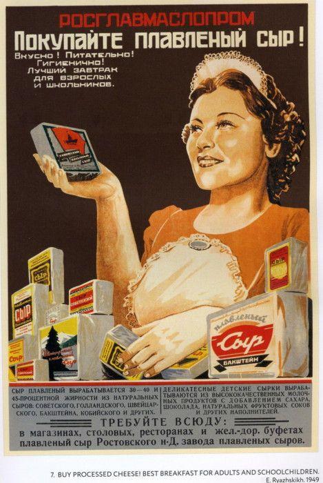 """Результат пошуку зображень за запитом """"ссср реклама продукты питания"""""""