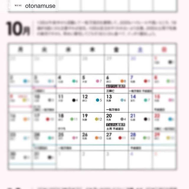 yumie_kazama:何だか嬉しい…☺️✨✨✨ Repost from @otonamuse @TopRankRepost #TopRankRepost 【一年に9日しかないうちの良い日が明日ですよ、というお知らせ】  さて、 こちらは2016年の年末に発売した オトナミューズ2月号に掲載した、 イヴルルド遙華先生の 365日カレンダーの話です! 一年ちゃあんと引っ張りますから オトナミューズは毎月買ってくださいね(押し付けがましい宣伝)  さて、明日2017/10/13は、 今年9日しかないという、 『暦的に邪魔が入らない』 一粒万倍日です。 午前中から活動して、 吉日の恩恵をガッチリ受けましょう!  #オトナミューズ #otonamuse #ミューズ編集Y #イヴルルド遙華 #ルルド先生の占いと言うには当たり過ぎるアレ 2017/10/12 12:14:02
