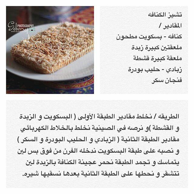 حلويات تشيز الكنافه Food Desserts Cheesecake
