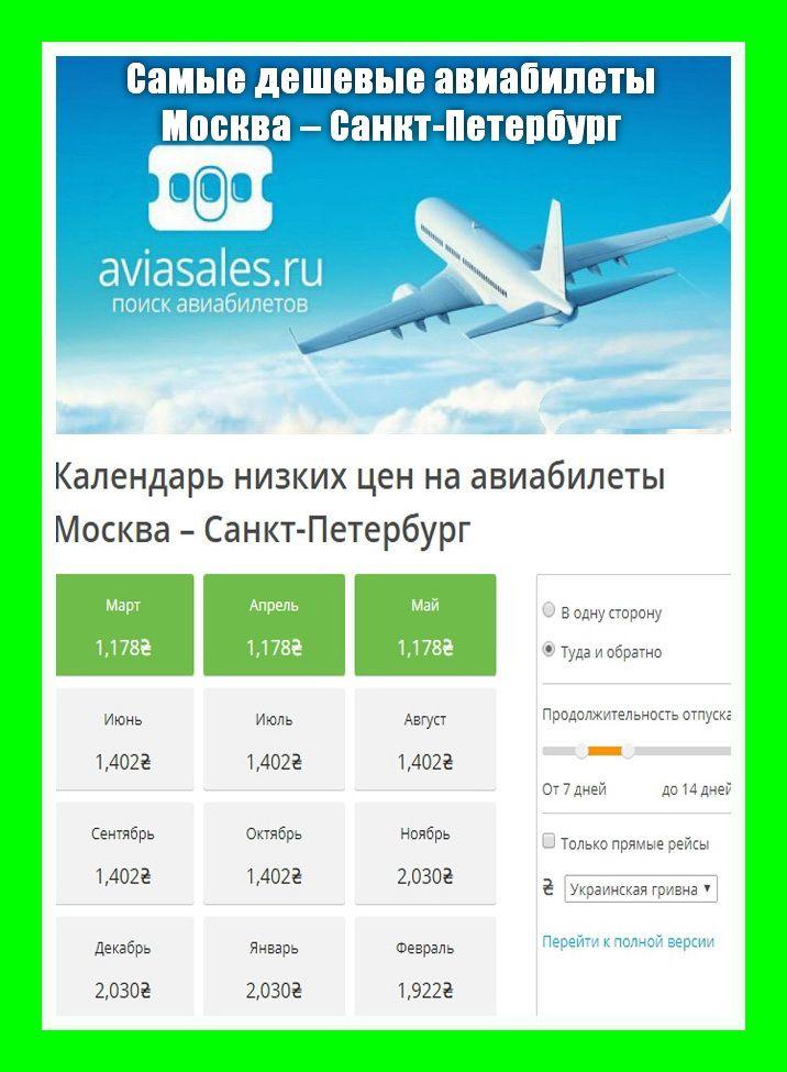 Билеты на самолет москва питер дешево купить промо билет в симферополь на самолет