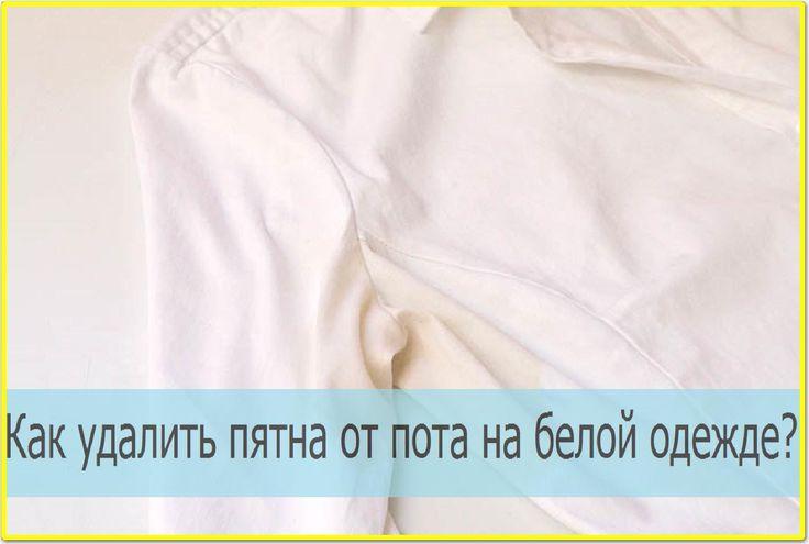 Как убрать желтые пятна пота с белого фото
