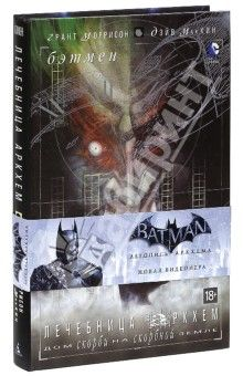 Грант Моррисон - Бэтмен. Лечебница Аркхем. Дом скорби на скорбной земле обложка книги