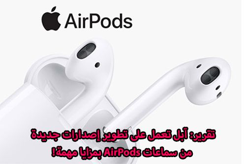 Report  Apple is working on the development of new versions of headphones AirPods more important! Apple Apple AirPods Headphones AirPods Headphones Apple AirPods Reports | #Tech #Technology #Science #BigData #Awesome #iPhone #ios #Android #Mobile #Video #Design #Innovation #Startups #google #smartphone |