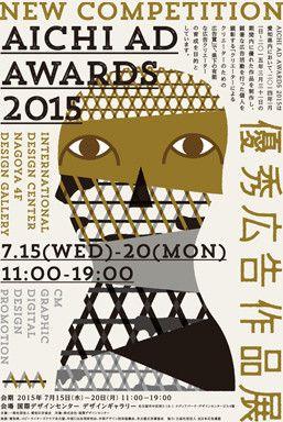 AICHI AD AWARDS 2015 - 一般社団法人愛知広告協会