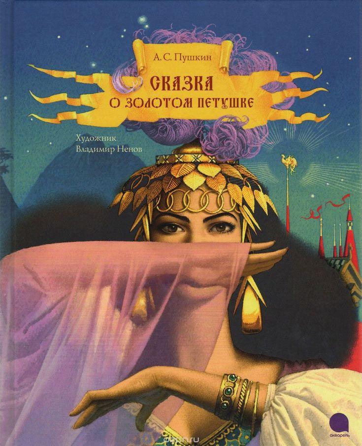 "Книга ""Сказка о золотом петушке"" Пушкин Александр ..."