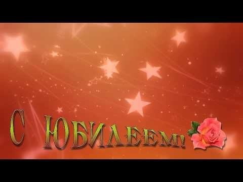 ФУТАЖ С ЮБИЛЕЕМ - YouTube