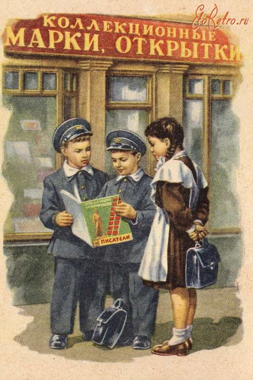 Ретро открытки - Юные филателисты Художник Е.Гундобин.