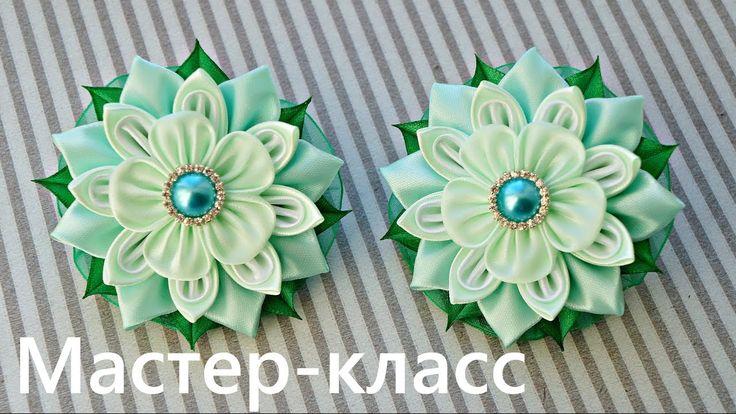 Цветы из лент канзаши Мастер-класс / DIY Flowers Kanzashi, Tutorial