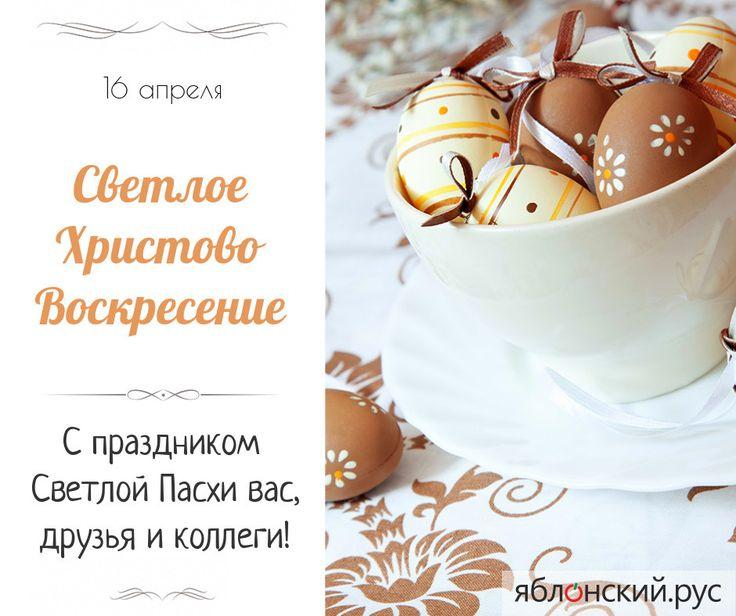 Буду краток ))  С праздником Светлой Пасхи вас, друзья и коллеги!
