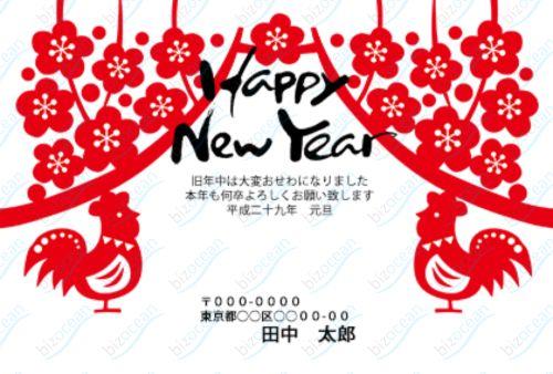 紅白のイラスト年賀状ページです。紅白のイラスト年賀状です。横書き用です。2017年年賀状はがき(とり・酉・鶏)。無料でダウンロードでき、Wordファイルになっているためそのまま印刷できます。