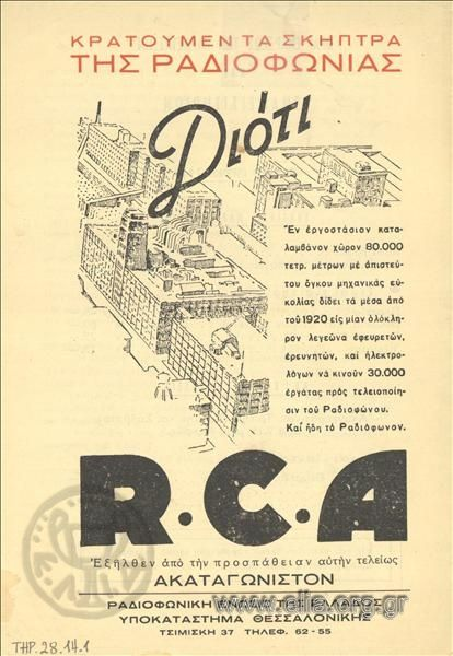 1938. R.C.A.