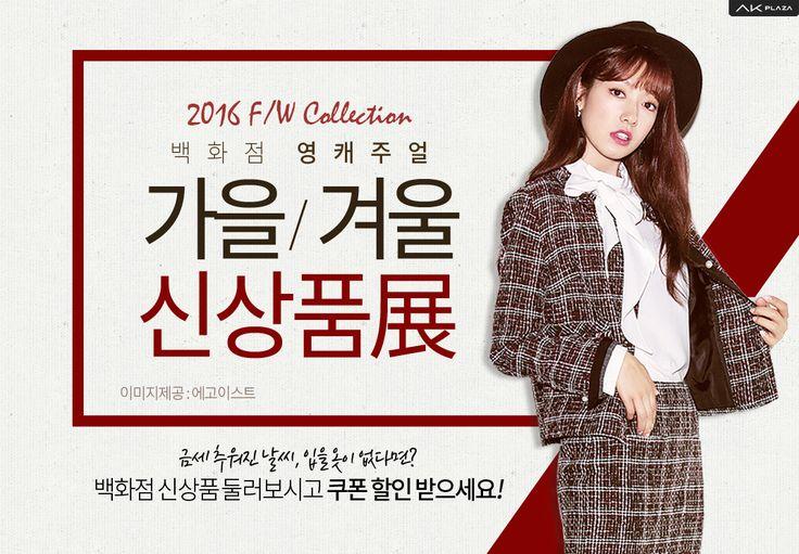 영캐주얼 2016 F/W 신상 대전 | 백화점을 클릭하다. AK 몰