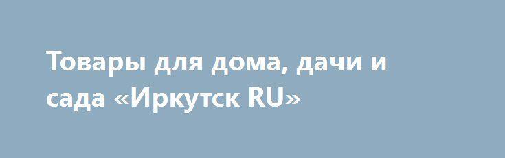 Товары для дома, дачи и сада «Иркутск RU» http://www.pogruzimvse.ru/doska54/?adv_id=38304 Интернет-магазин «Мой уютный дом» предлагает широкий и постоянно пополняемый ассортимент товаров для дома. Мы подбираем продукцию с учетом потребностей людей разных возрастов и вкусов. Мы предлагаем следующие товары - Посуда для запекания в духовке и СВЧ, Посуда для напитков, Посуда для приготовления на плите, Столовая посуда, Кухонная бытовая техника, Текстиль для дома, Все для ванной комнаты, Предметы…