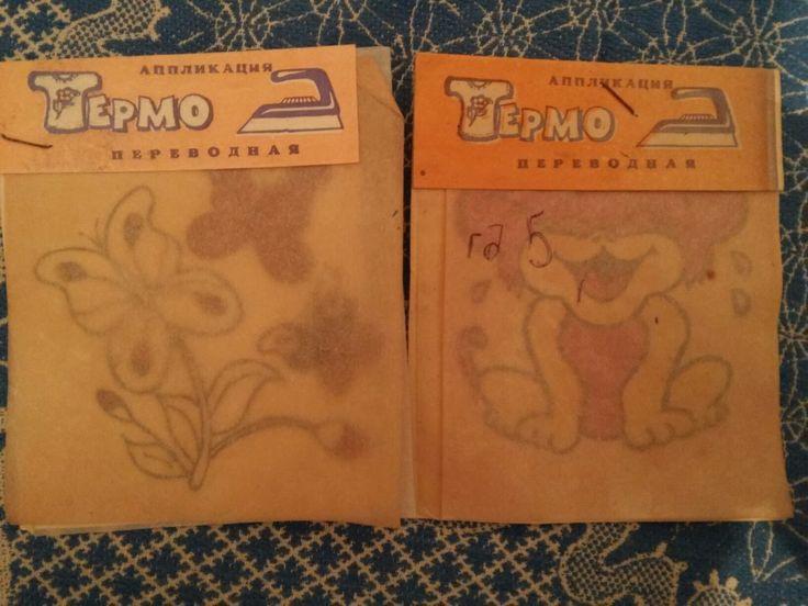 Аппликация Термо переводная. Восстанови советское детство - http://samoe-vazhnoe.blogspot.ru/