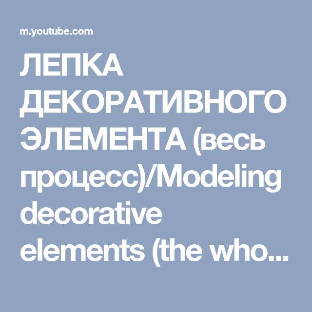 ЛЕПКА ДЕКОРАТИВНОГО ЭЛЕМЕНТА (весь процесс)/Modeling decorative elements (the whole process) - YouTube