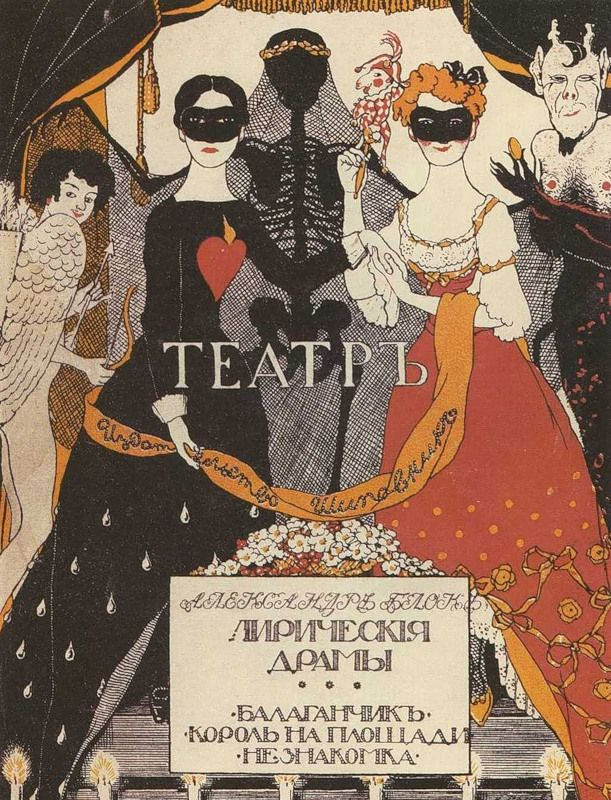 """Mask Ball  by Konstantin Somov Title page of Alexander Blok's book """"Theatre"""" (1909)"""