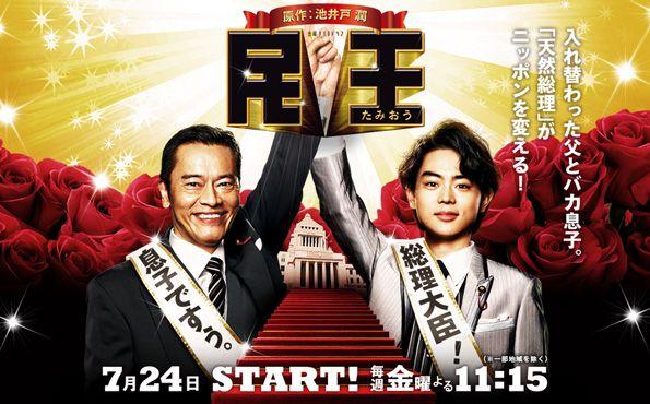 【ドラマ】民王(2015夏)