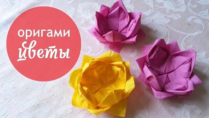DIY Оригами цветы из салфеток