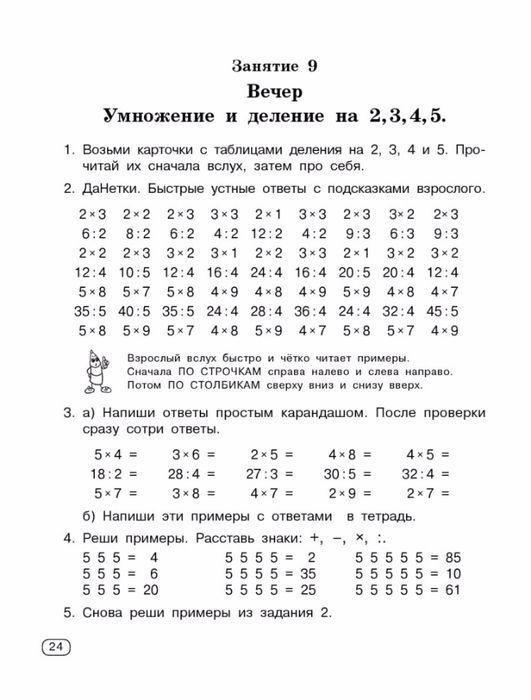 135311104_Uzorova_OV_Nefedova_EA_Buystro_uchim_tablicu_umnozheniya24.jpg (531×700)