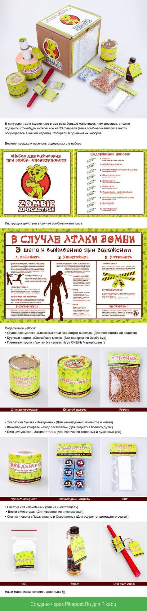 Подарок на 23 февраля мальчишкам нашего отдела (рисовали, собирали сами). 23 февраля, подарок на 23 февраля, Зомби, зомбо-апокалипсис, апокалипсис, подарок парню, длиннопост