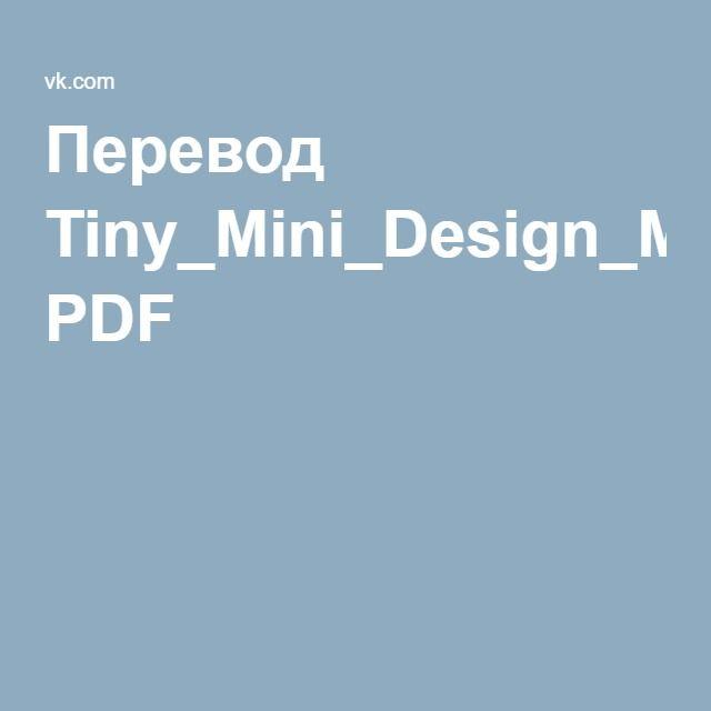 Перевод Tiny_Mini_Design_Mickey_Mouse_Costume_daisy_doll.Формат PDF