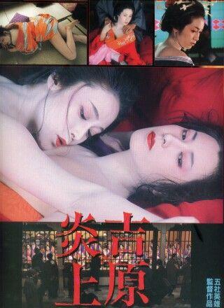 映画『吉原炎上』
