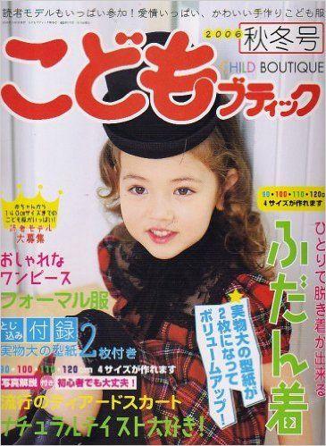 Niños boutique de noviembre de 2006 [la revista]. Debate sobre LiveInternet - Servicio Ruso diario en línea