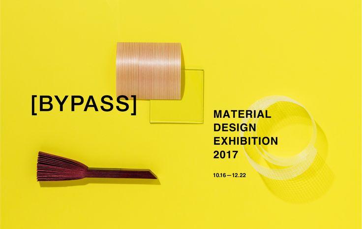 Material ConneXion Tokyoは、企業とデザイナーが組み素材の可能性をデザイナー視点で引き出し、新しい用途につなぐ道筋を紹介する企画展「MATERIAL DESIGN EXHIBITION 2017」を10月16日より開催します。3回目にあたる今回はテーマを「BYPASS」とし、新しい用途を「示す」というよりも用途に「つなぐ」ということを実現したいと考えています。