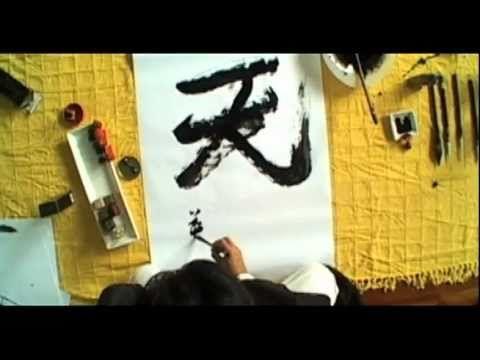 Ideogramas Chinos y Caligrafía China II - YouTube