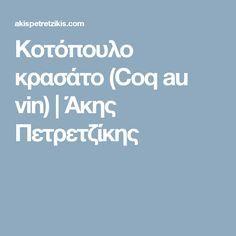 Κοτόπουλο κρασάτο (Coq au vin)   Άκης Πετρετζίκης