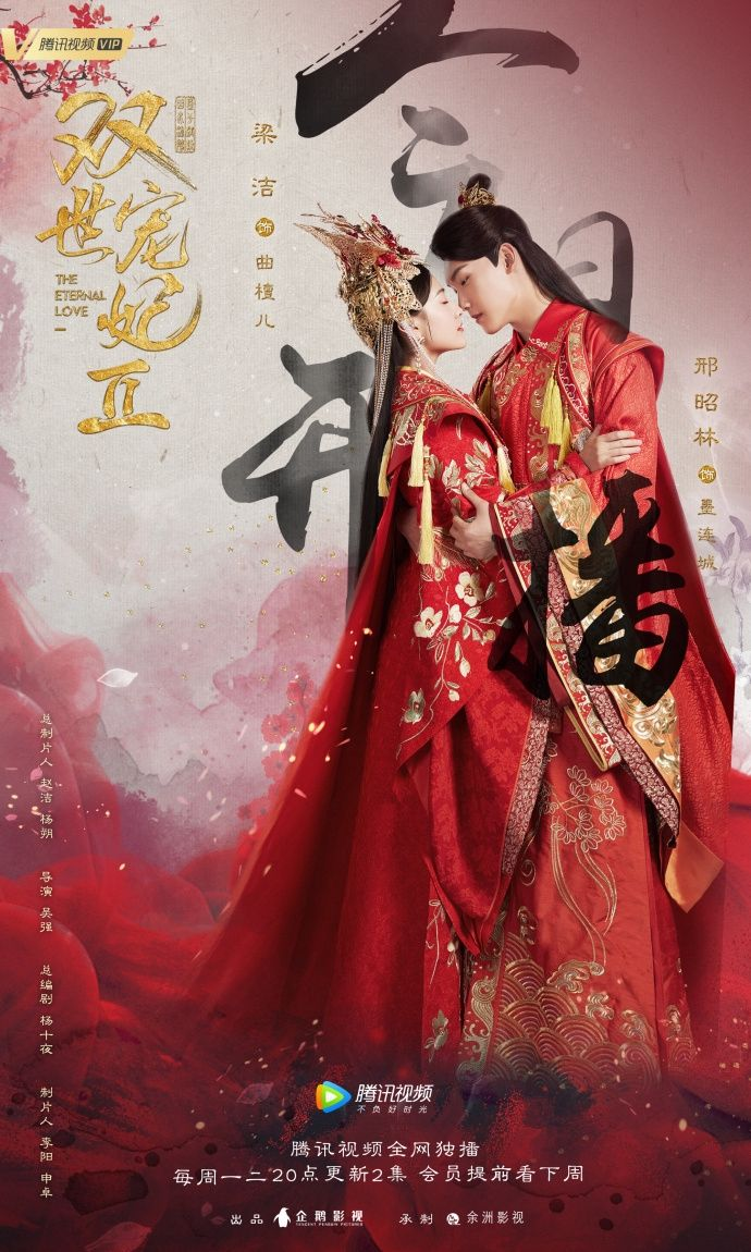 Eng Sub The Eternal Love 2 ep 1 | Upcoming Chinese Drama