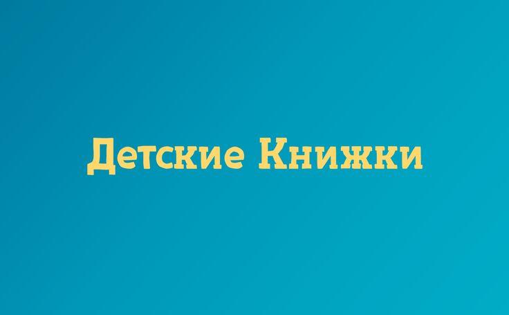Шрифты для детских книжек: На русском