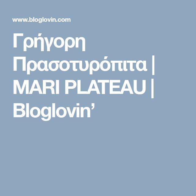 Γρήγορη Πρασοτυρόπιτα | MARI PLATEAU | Bloglovin'