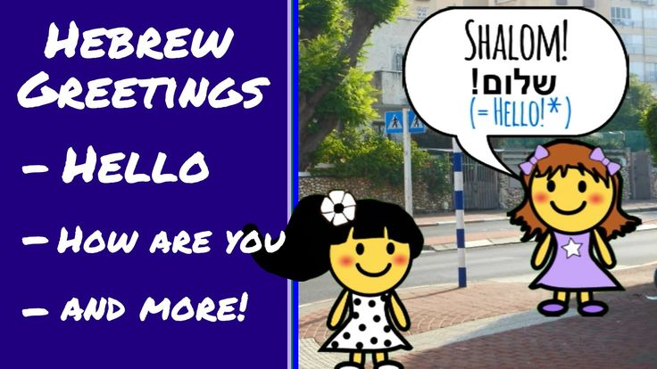 "Hello in Hebrew, ""How are you?"" & other Hebrew Greetings 
