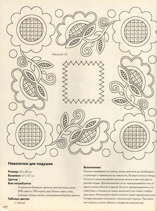 (3) Gallery.ru / Фото #99 - Золотая книга рукоделий - belief