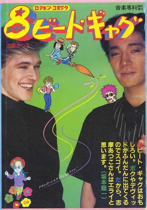 Ryuichi Sakamoto and David Sylvian