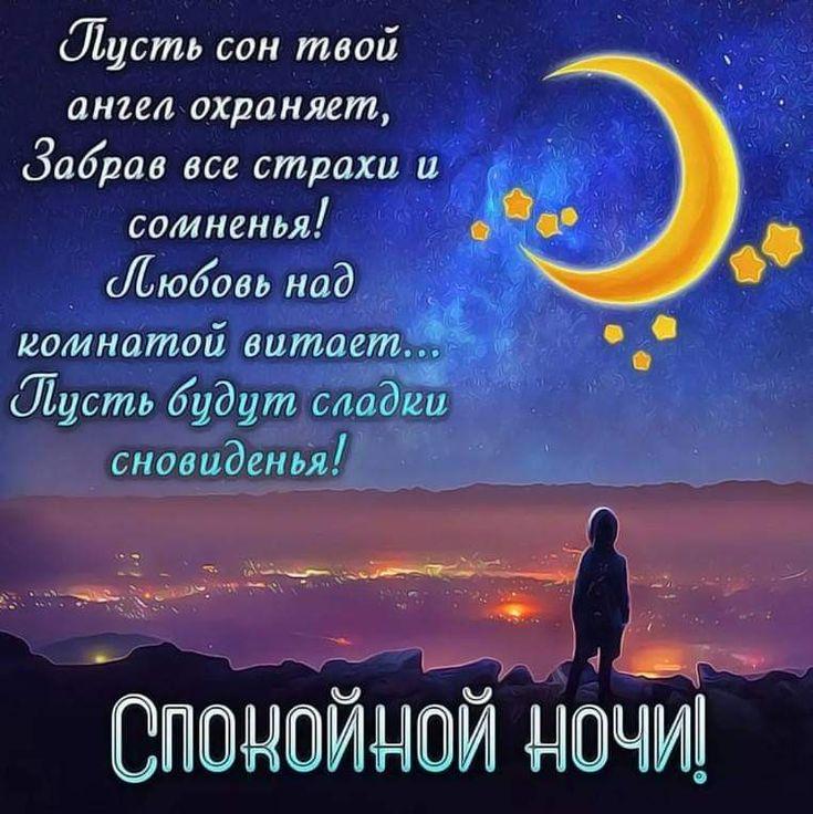 Картинка со словами спокойной ночи
