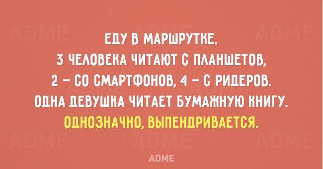 Есть такая штука— житейский опыт, иему очень трудно противостоять, поскольку обычно каждый зарабатывает его насобственных шишках. AdMe.ru сегодня собрал открытки для тех, кто умеет находить вжизненной правде забавные моменты.