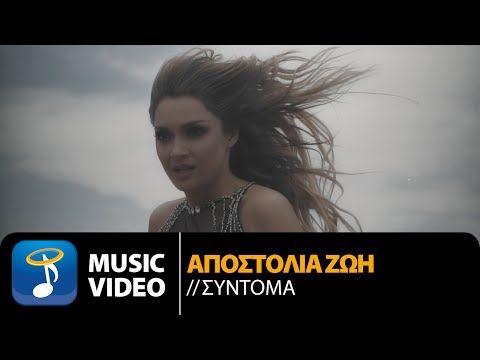 Αποστολία Ζώη - Σύντομα | Apostolia Zoi - Sidoma (Official Music Video HD) - YouTube