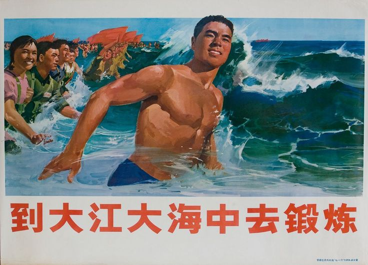 """c. 1970 """"Go to the Big Ocean To Exercise."""""""