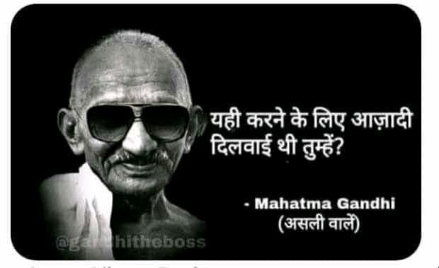Gandhi Ji Memes Funny Dialogues Very Funny Memes Latest Funny Jokes